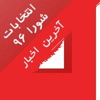 انتخابات شورا 96