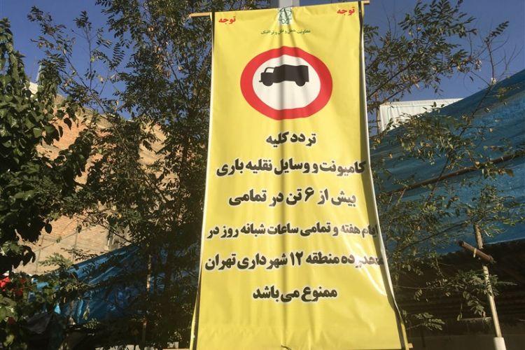 شهرداری هم تردد کامیونها به منطقه 12 را ممنوع کرد+جزئیات