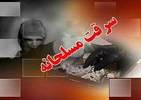 جزئیات سرقت مسلحانه در لاهیجان