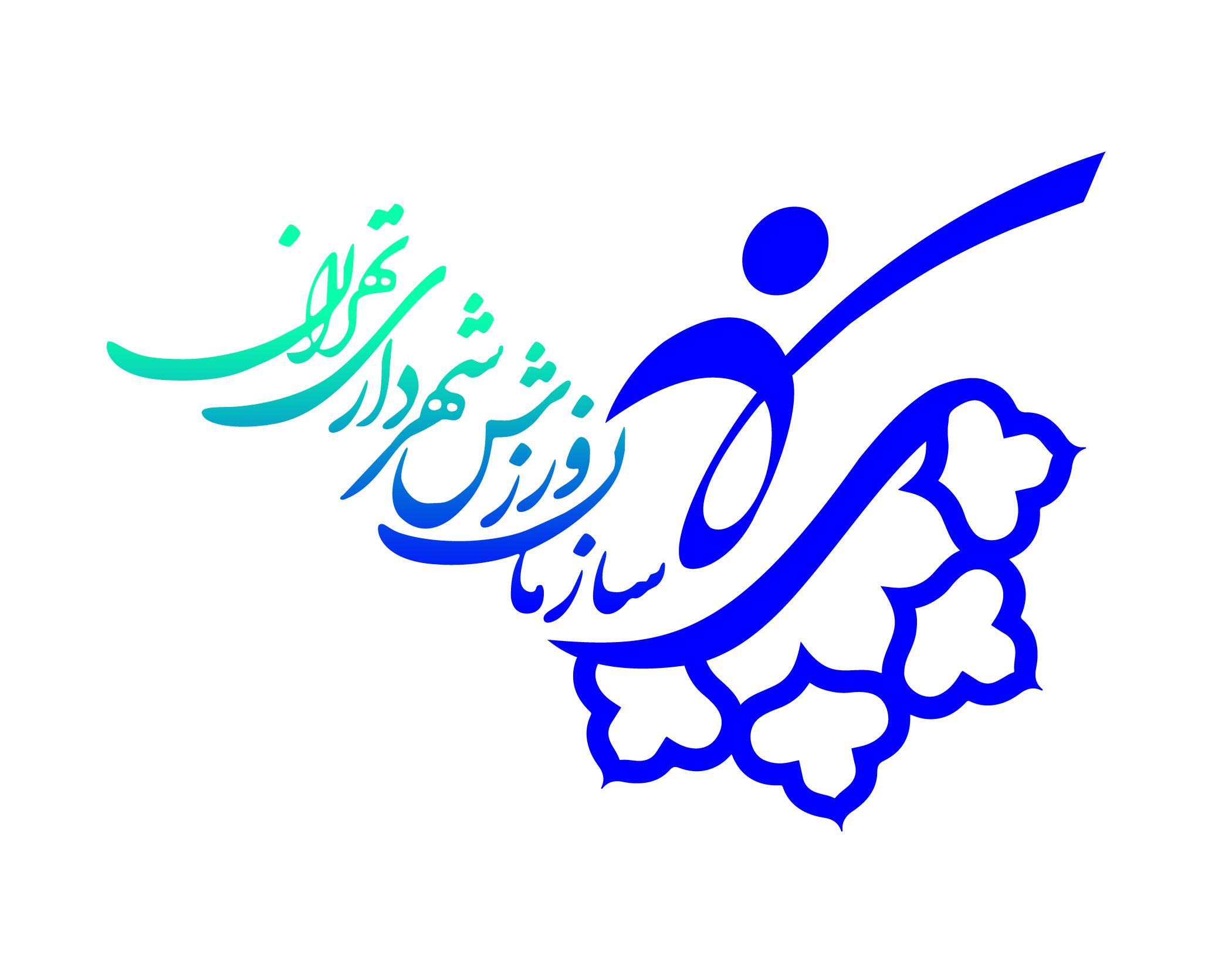 بی توجهی سازمان ورزش شهرداری به ایام الله دهه مبارک فجر