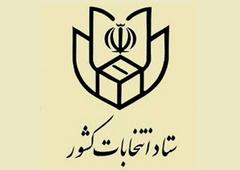 ثبتنام از نامزدهای انتخابات میاندورهای مجلس شروع شد