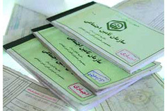 حذف دفترچههای کاغذی تامین اجتماعی در 13 استان دیگر