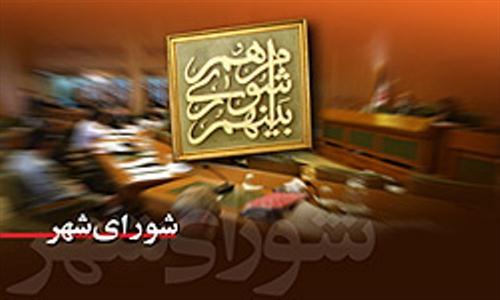 فرآیند انتخاب شهردار تهران مشخص شد/ هر عضو شورا 3 کاندید پیشنهاد می دهد