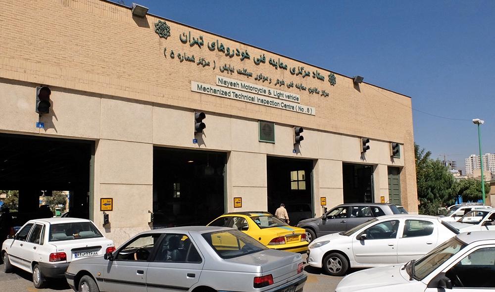 افزایش کمی مراکز معاینه فنی در سال 97/ ستاد معاینه فنی تهران گزارش مطلوب بازرس قانونی را دریافت کرد