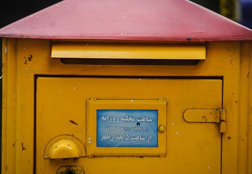 پست این بستهها ممنوع است!