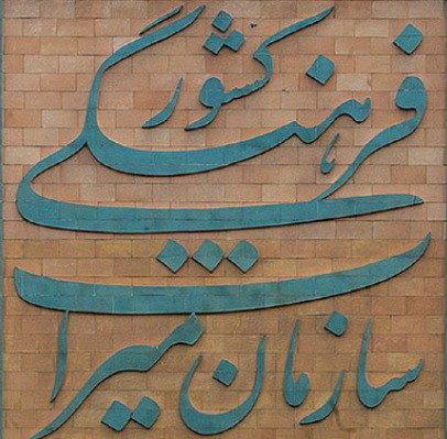 گلایه سازمان میراث فرهنگی از مترو
