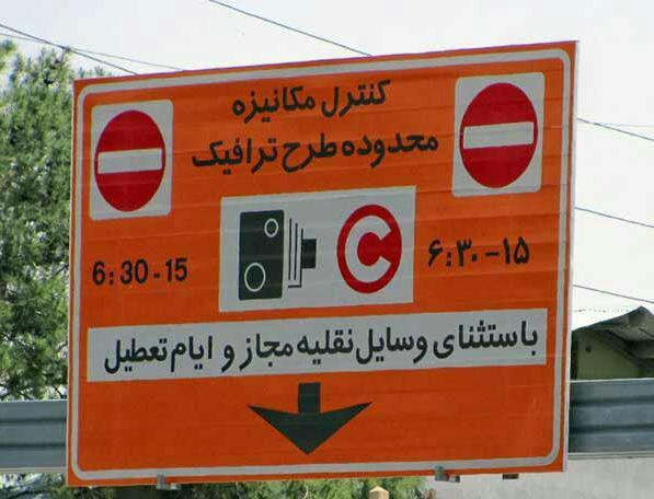 تشریح محدوده و ساعت طرح ترافیک در تهران