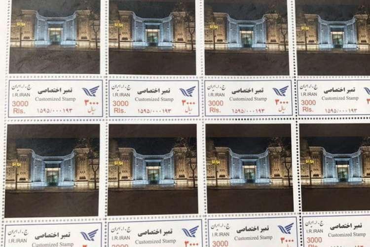 رونمایی از تمبر مترو همزمان با سالروز افتتاح شرکت بهره برداری