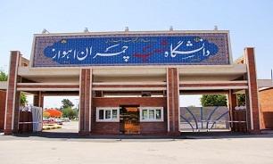 دانشگاه شهید چمران اهواز نفس های آخر را می کشد!