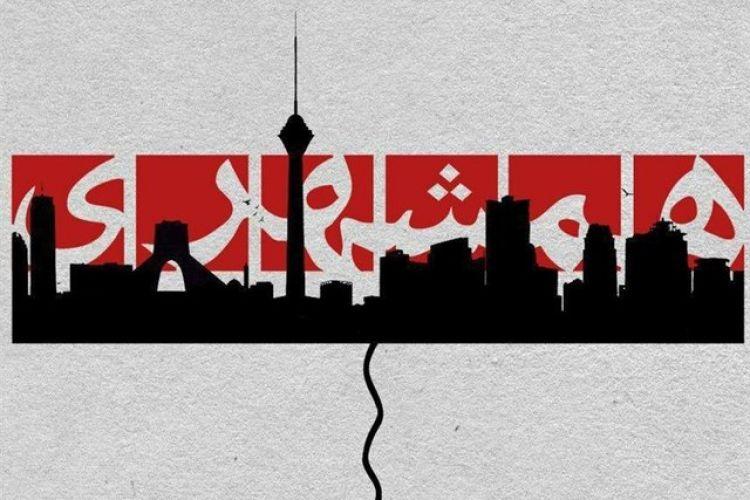 آخرین وضعیت تحقیق و تفحص از موسسه همشهری/ واگذاری مجلات همشهری بدون مشورت با شورا