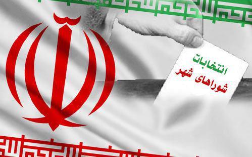 چراغ سبز مجلس به افزایش حوزه های انتخابیه شوراها