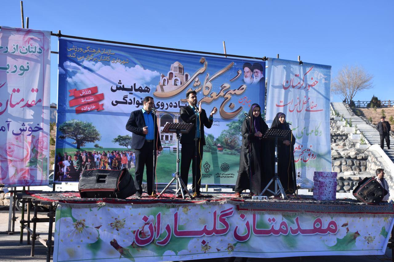 برگزاری همایش پیاده روی خانوادگی در کاشان