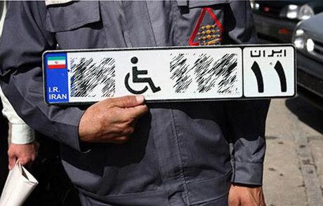 هشدار بهزیستی درخصوص کلاهبرداری جدید از خودروی معلولان