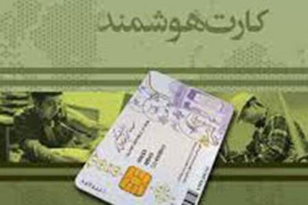 صدور ۶۵ میلیون کارت ملی هوشمند تا سال آینده