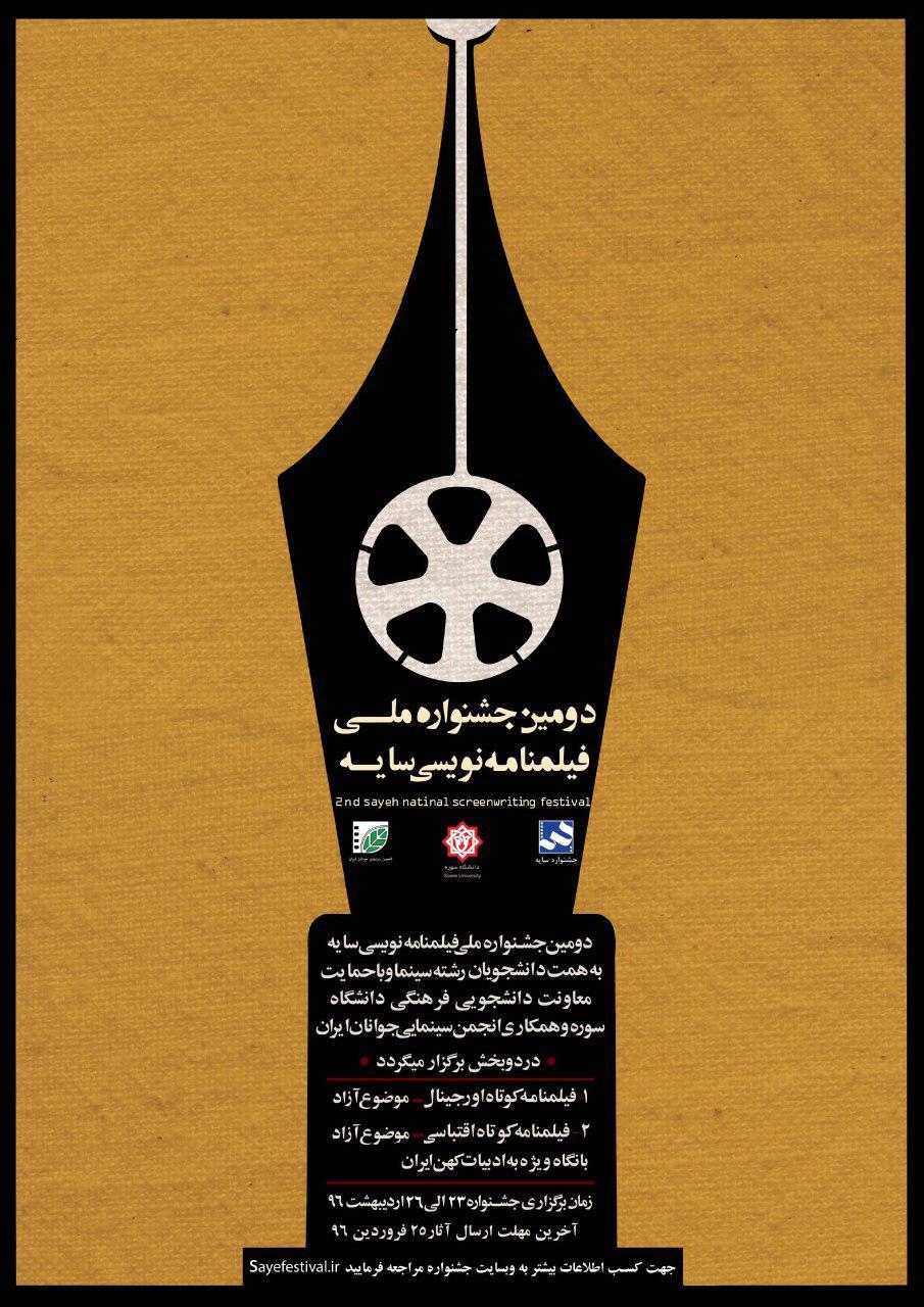انتشار فراخوان دومین جشنواره ملی فیلم نامه نویسی سایه