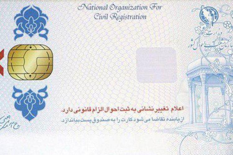 اعتبار کارت های ملی تا پایان امسال