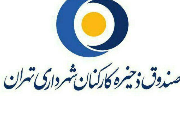 شهرداری تهران پیگیر وصول مطالبات صندوق ذخیره کارکنان