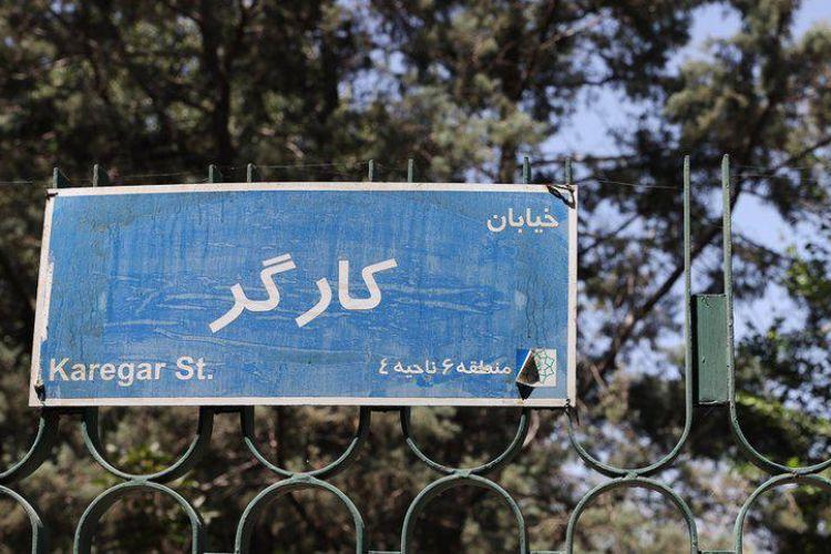 آخرین وضعیت تغییر نام کارگرشمالی به خیابان مصدق