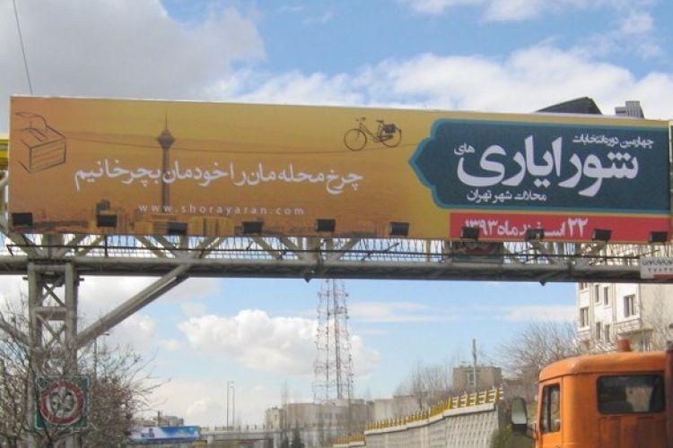 تداوم بلاتکلیفی انتخابات شورایاری ها/ شورایاریها اجازه فعالیت اجرایی و سیاسی ندارند