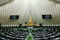 موافقت مجلس با یک فوریت طرح «لغو تعطیلی هشتم ربیعالاول»
