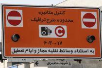 جزئیات کاهش ساعت طرح ترافیک و زوج و فرد