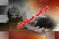 پرونده سارق مسلح بانکهای شیراز و اصفهان به کجا رسید؟