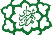 تحقیق و تفحص از شهرداری تهران کلید می خورد