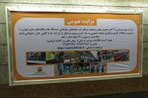 واکنش انتقادی به مزایده اجاره 42 ماهه فضای تبلیغاتی متروی تهران/ شورای پنجم ورود می کند