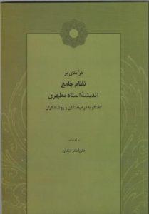 کتاب «درآمدی بر نظام جامع اندیشه استاد مطهری» منتشر شد