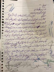 نامه اعتراض اعضای شورای شهر تهران به واگذاری وظایف شهربان به یگان حفاظت